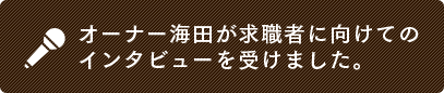 オーナー海田が求職者に向けてのインタビューを受けました。